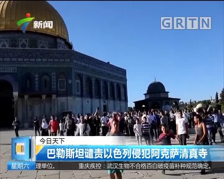 巴勒斯坦谴责以色列侵犯阿克萨清真寺