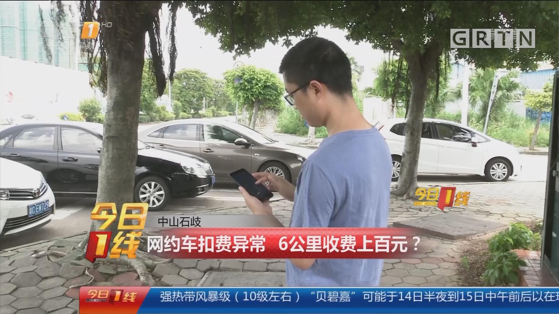 中山石歧:网约车扣费异常  6公里收费上百元?