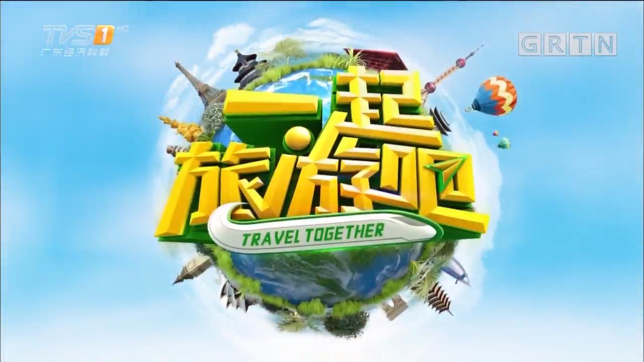 [2018-08-06]一起旅游吧