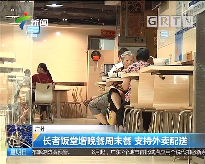 广州:长者饭堂增晚餐周末餐 支持外卖配送