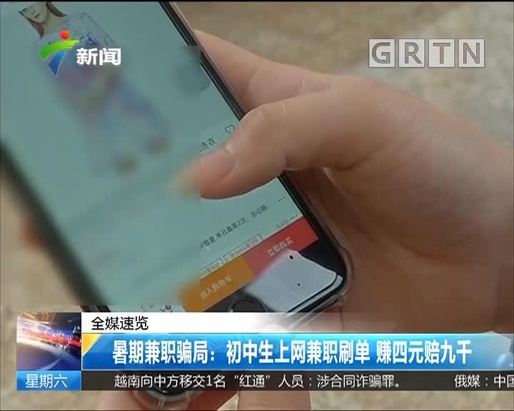 暑期兼职骗局:初中生上网兼职刷单 赚四元赔九千