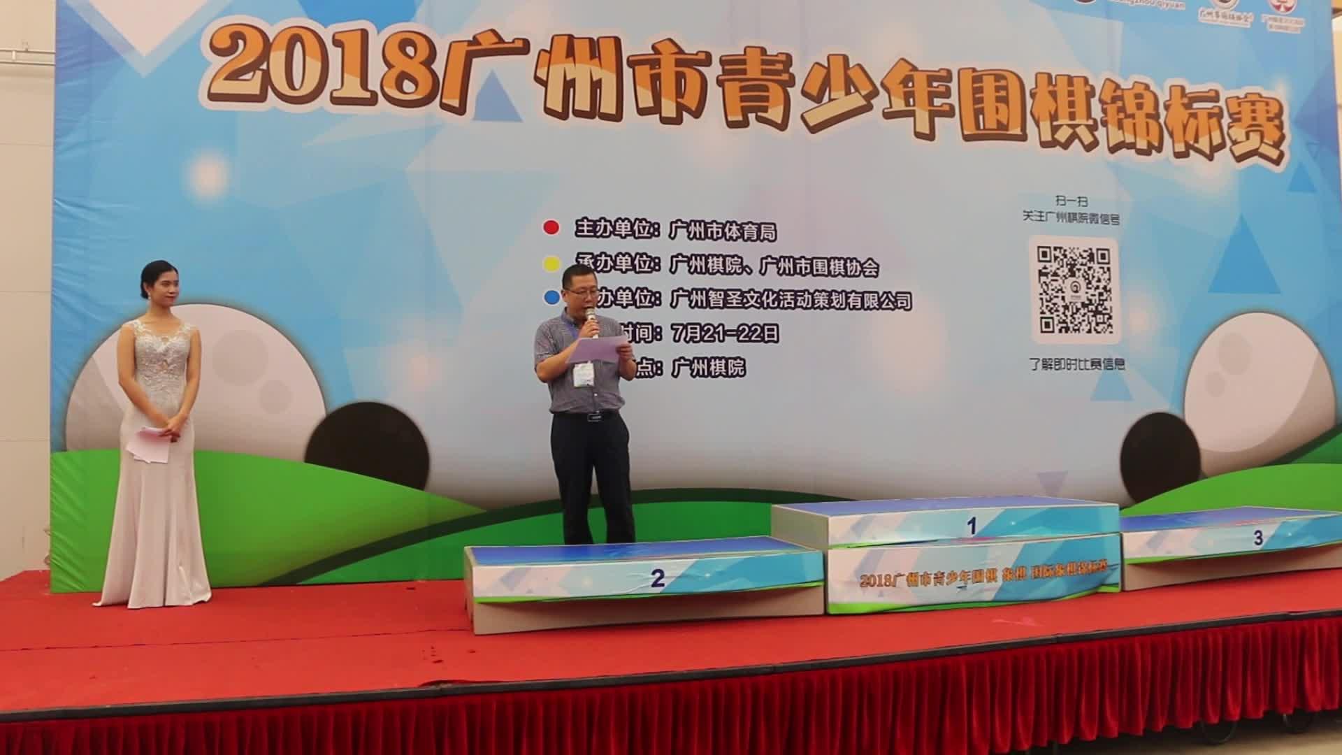 2018年广州市青少年围棋锦标赛圆落下帷幕.mp4