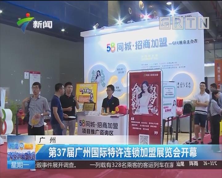 广州:第37届广州国际特许连锁加盟展览会开幕