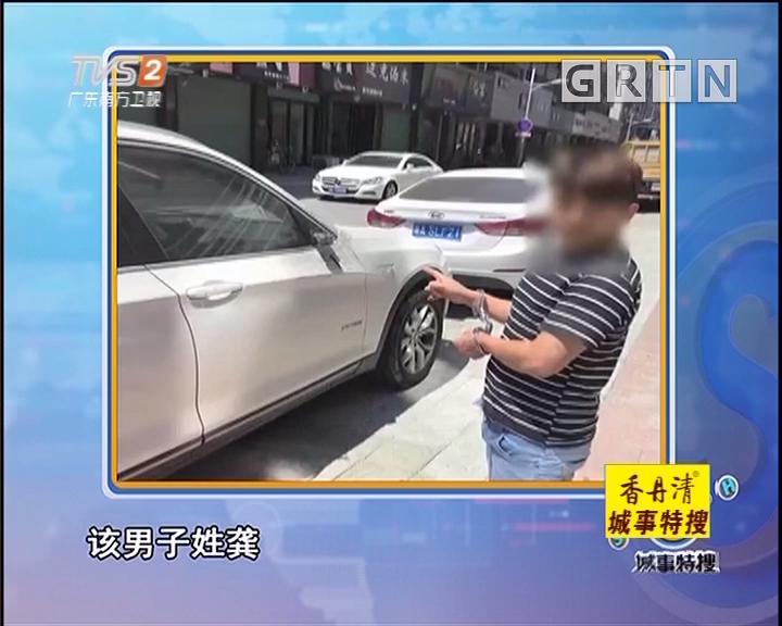 拆豪车反光镜 醉酒男子被刑拘
