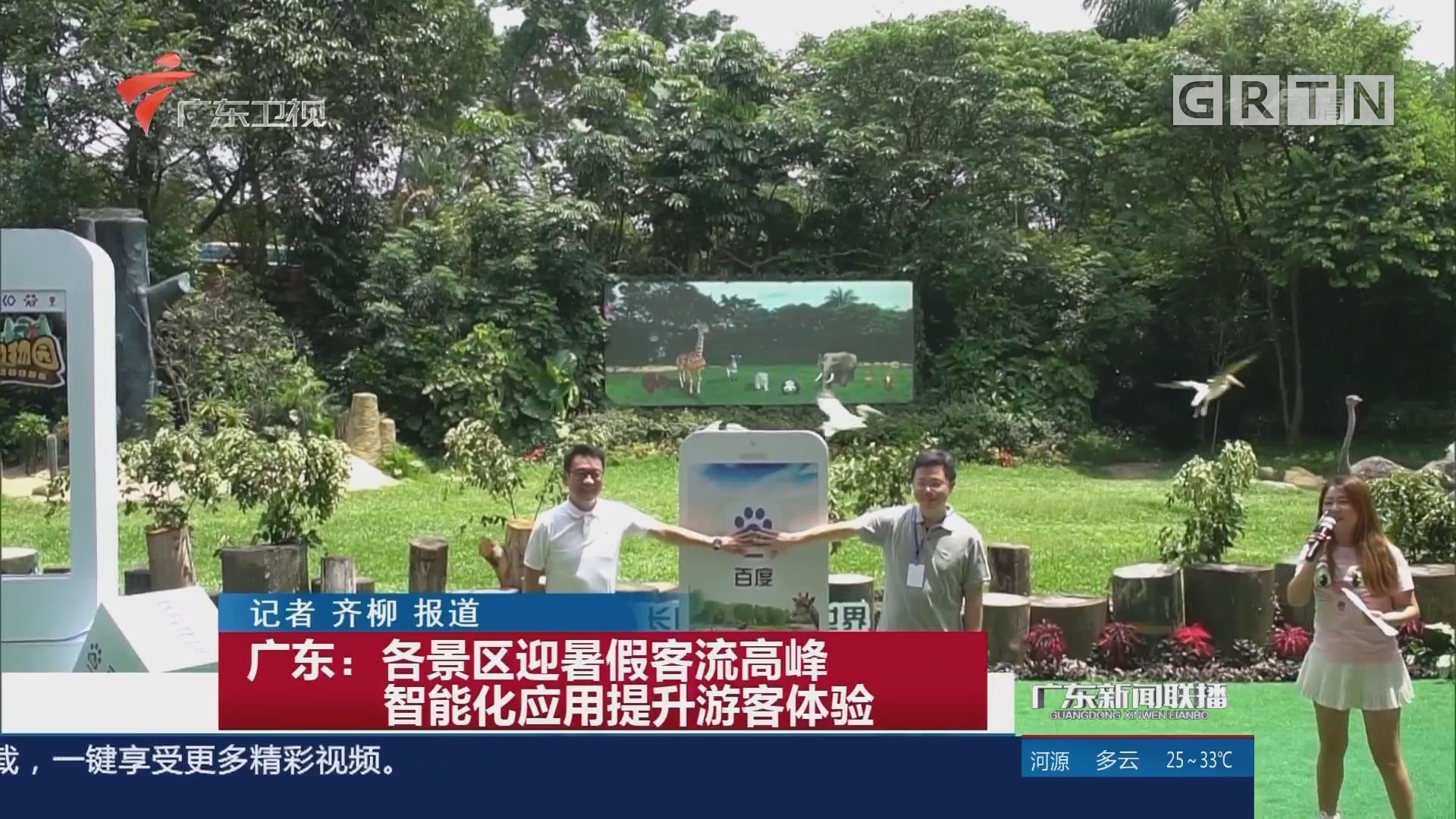 广东:各景区迎暑假客流高峰 智能化应用提升游客体验