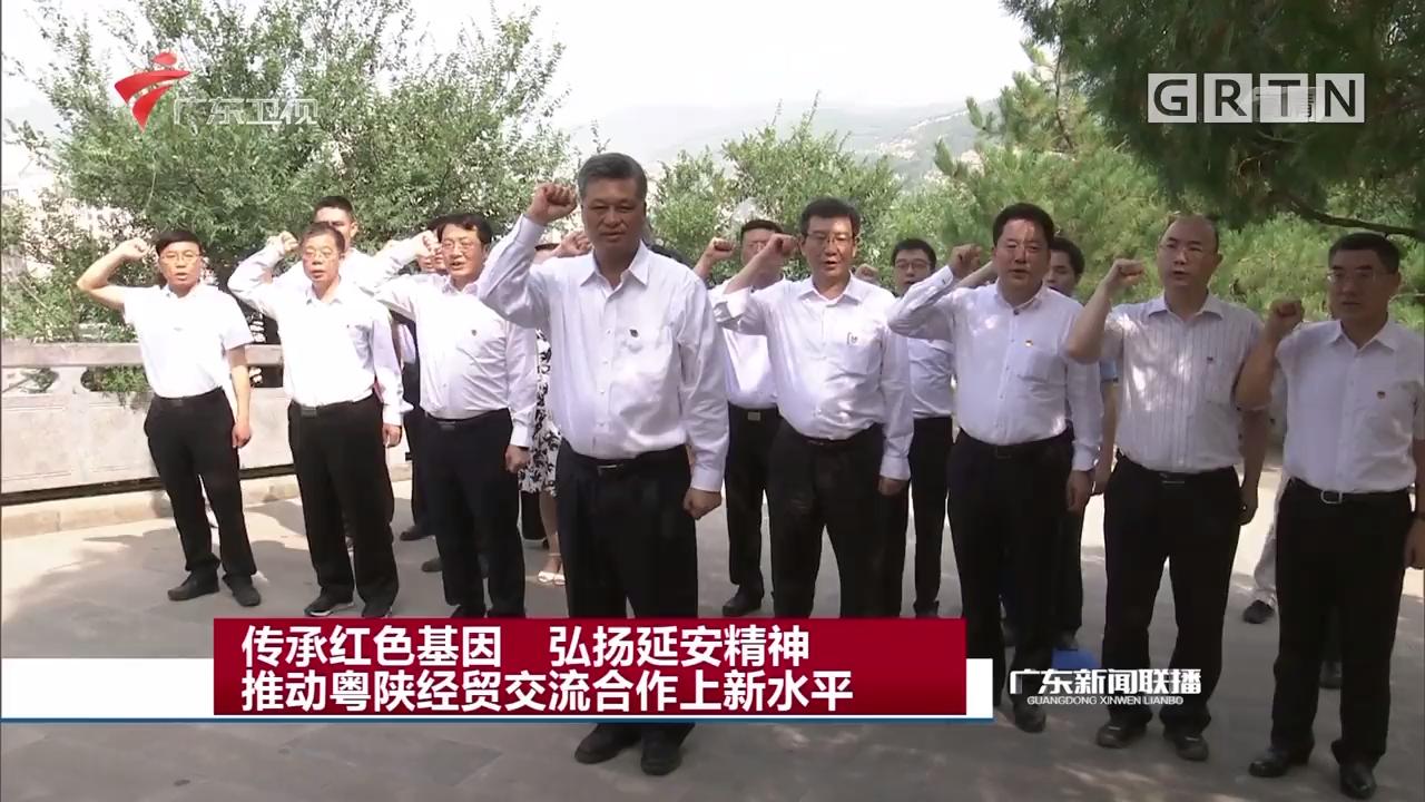 马兴瑞率省政府代表团赴陕西学习考察深化两省交流合作