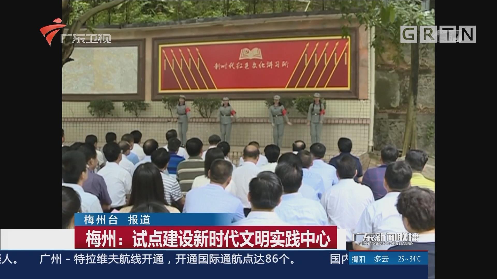 梅州:试点建设新时代文明实践中心