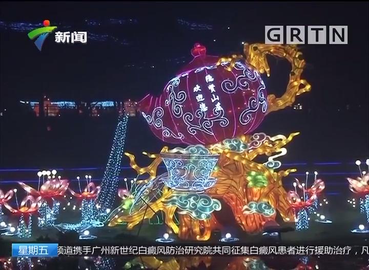东莞隐贤山庄:2018国际花灯艺术节开幕