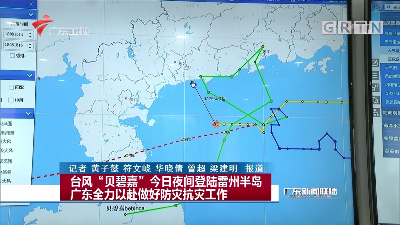 """台风""""贝碧嘉""""今日夜间登陆雷州半岛 广东全力以赴做好防灾抗灾工作"""