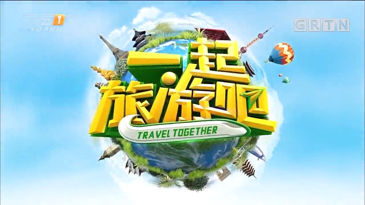 [2018-08-22]一起旅游吧