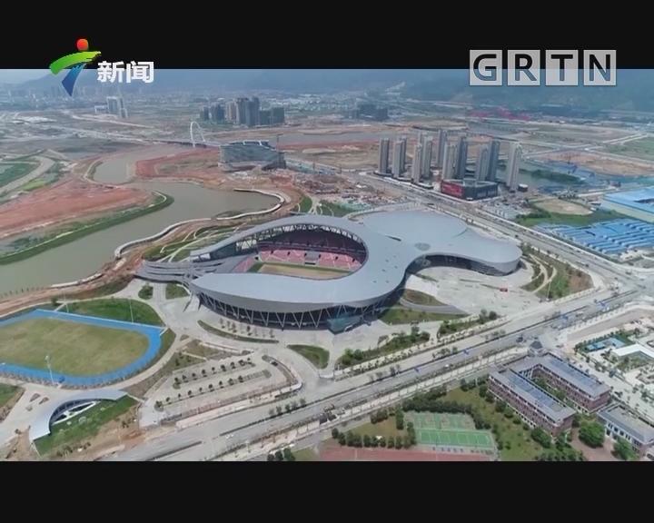 [2018-08-07]地市头条:省运会,肇庆准备好了!