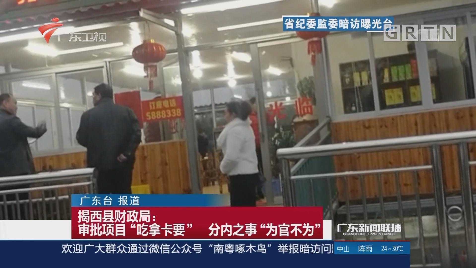 """揭西县财政局:审批项目""""吃拿卡要"""" 分内之事""""为官不为"""""""