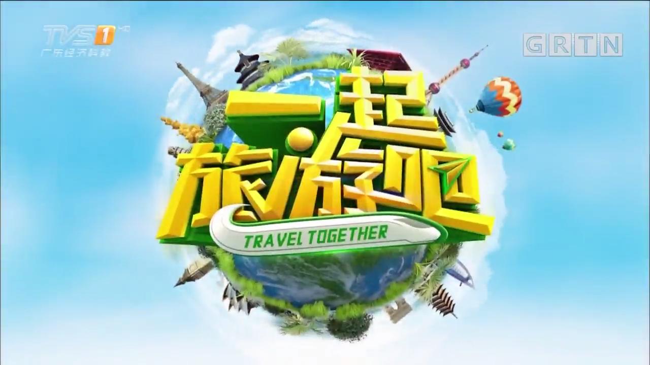 [2018-08-01]一起旅游吧