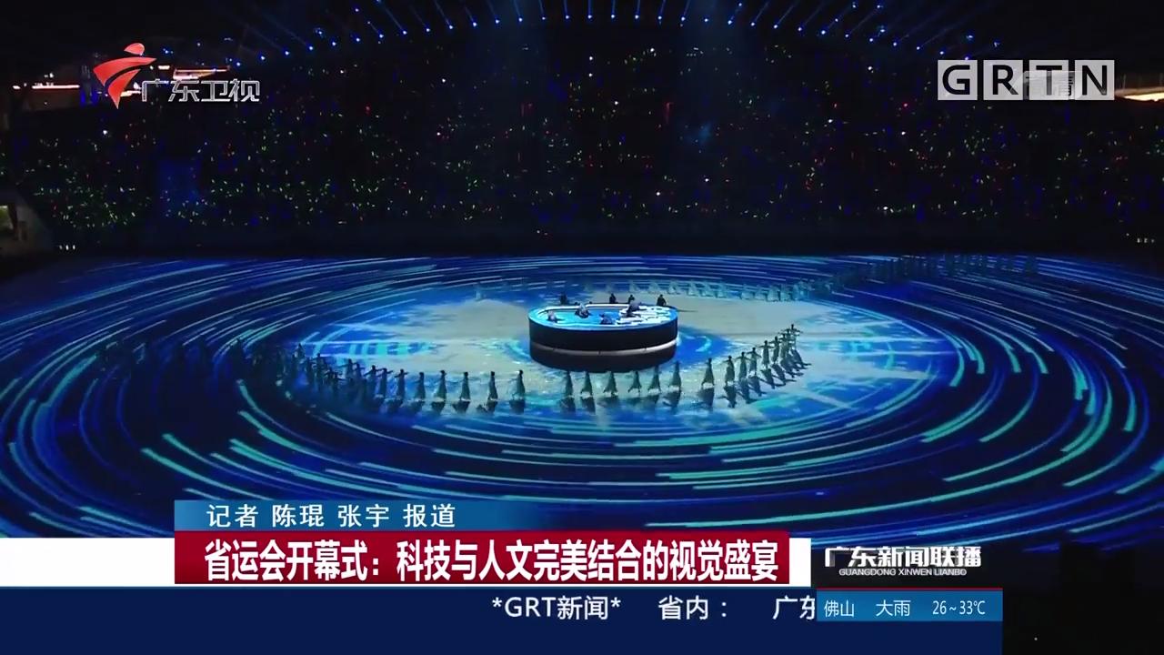 省运会开幕式:科技与人文完美结合的视觉盛宴