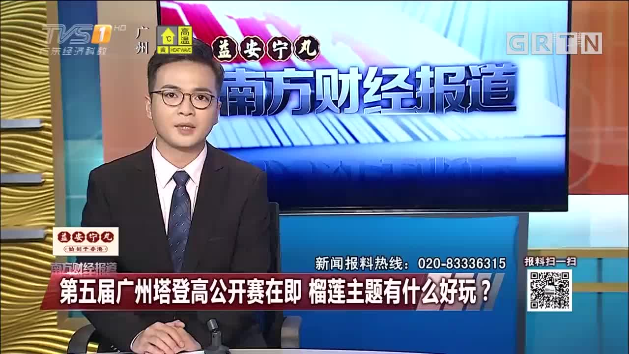 第五届广州塔登高公开赛在即 榴莲主题有什么好玩?