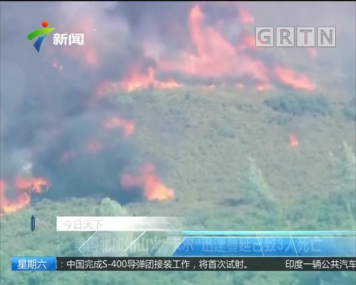 """美国北加州山火""""卡尔""""迅速蔓延已致3人死亡"""