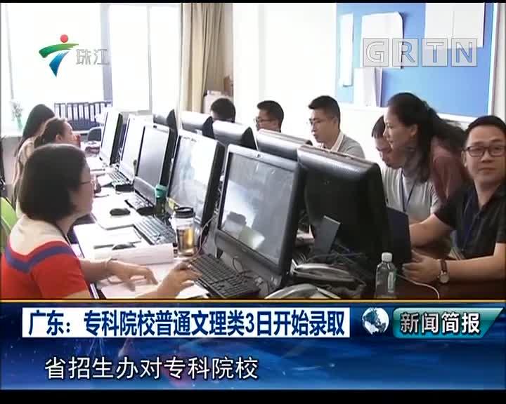 广东:专科院校普通文理类3日开始录取