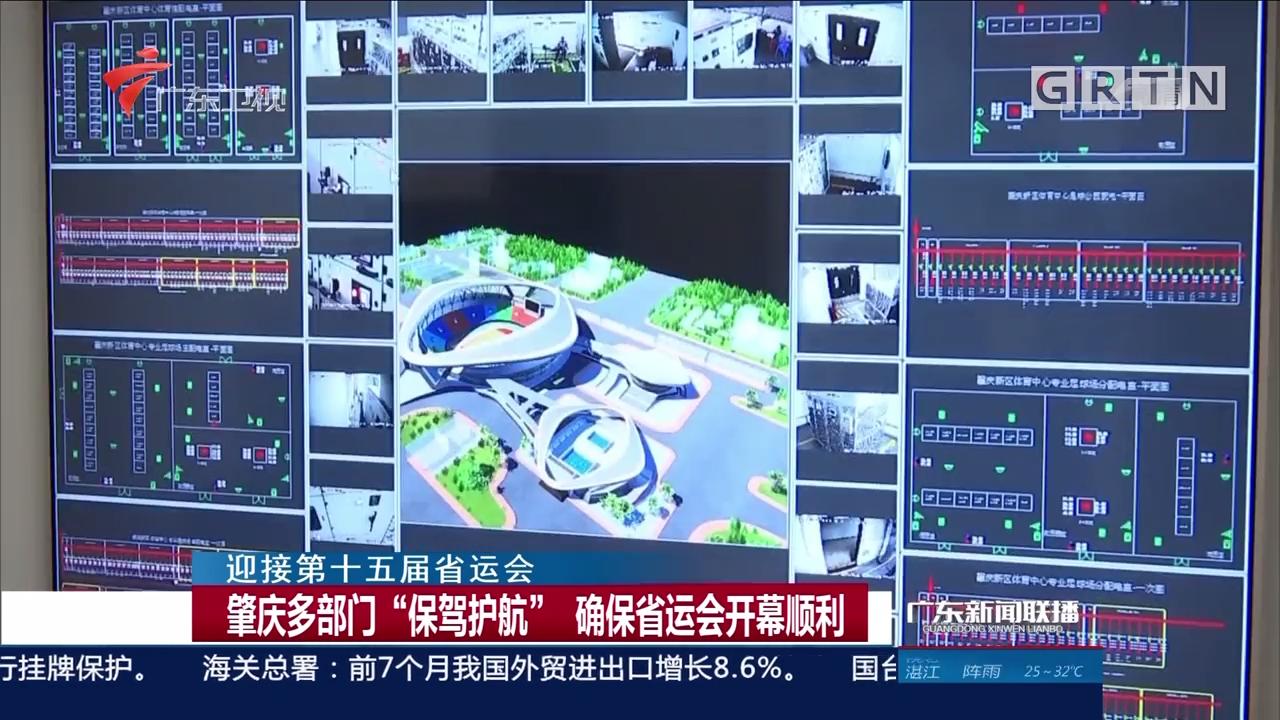 """肇庆多部门""""保驾护航"""" 确保省运会开幕顺利"""