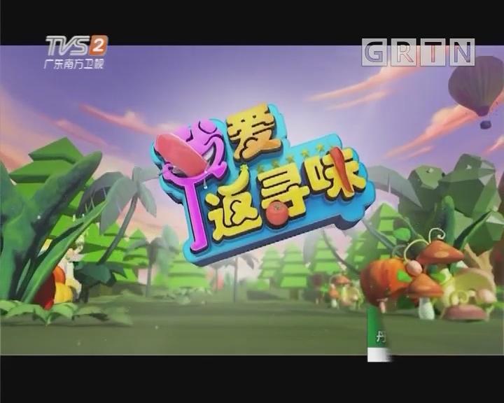 [2018-08-09]我爱返寻味:制作云耳炒老公鸡