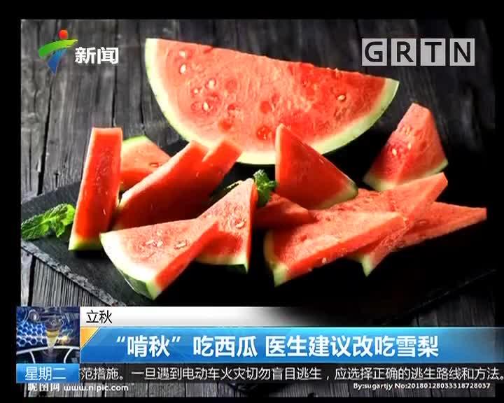 立秋:广东多地持续高温 进补宜去燥养阴
