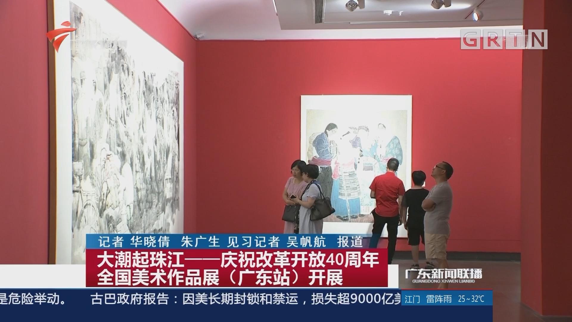大潮起珠江——慶祝改革開放40周年全國美術作品展(廣東站)開展