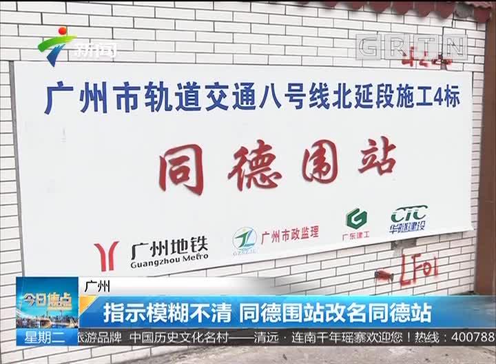 广州:指示模糊不清 同德围站改名同德站