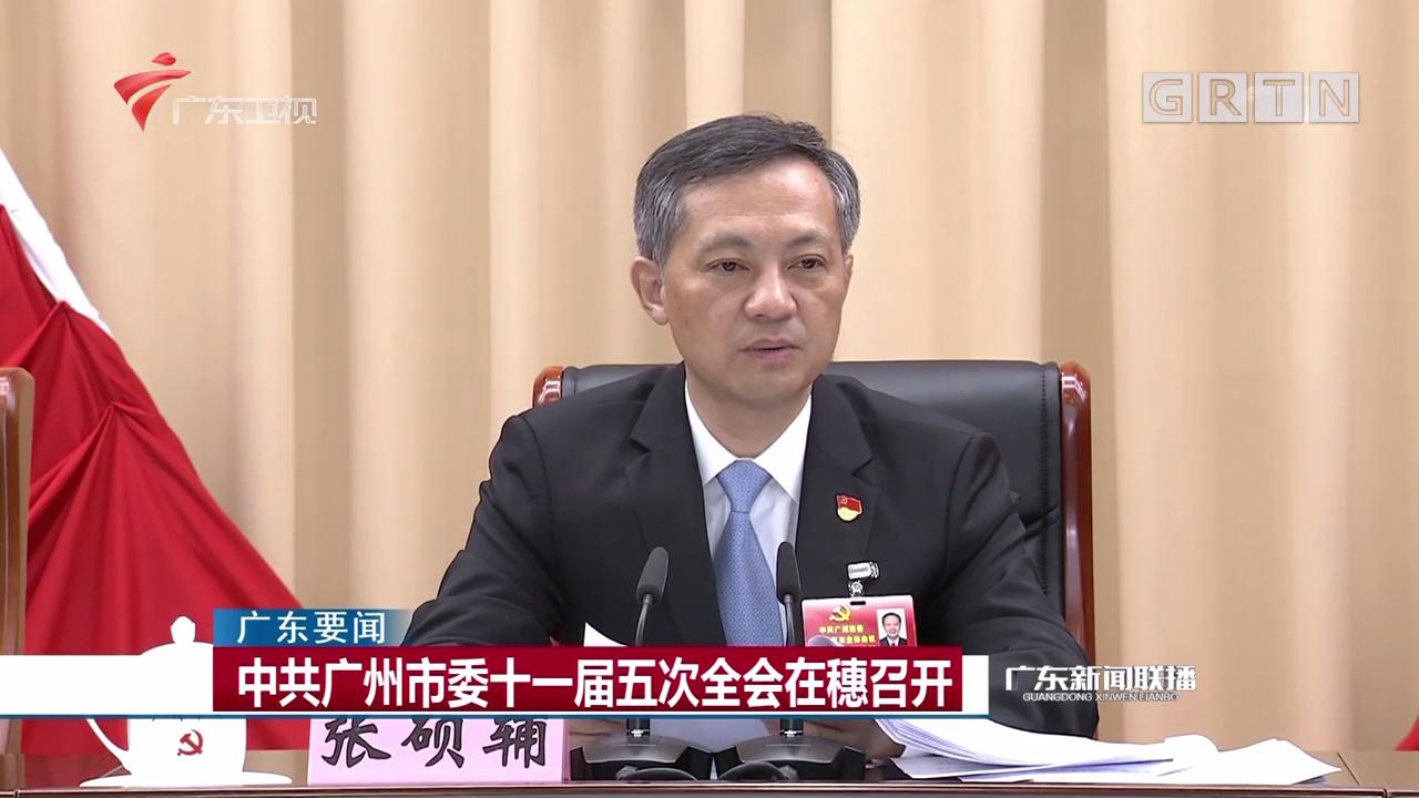 中共广州市委十一届五次全会在穗召开