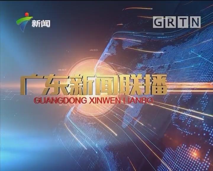 [2018-08-06]广东新闻联播