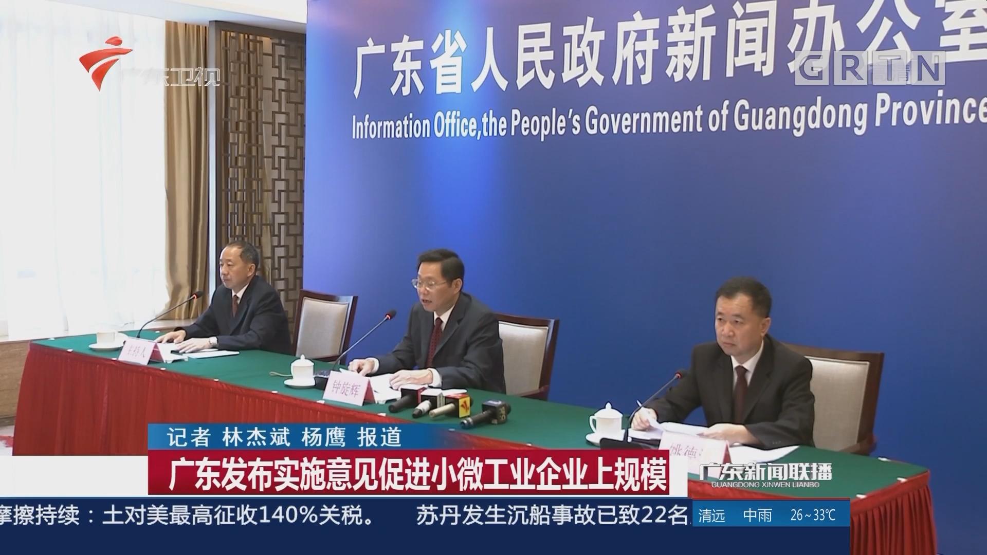 广东发布实施意见促进小微工业企业上规模