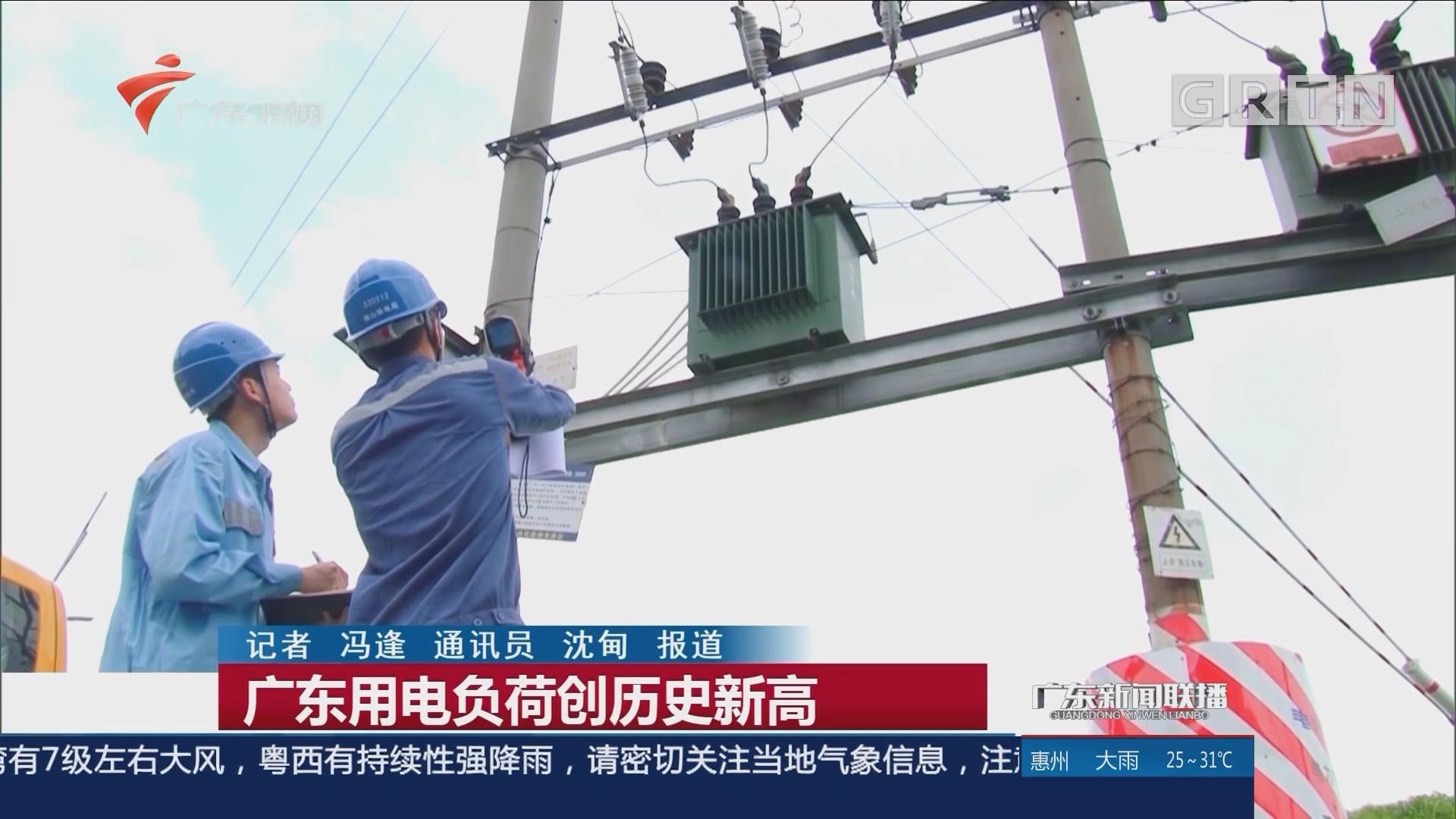 广东用电负荷创历史新高