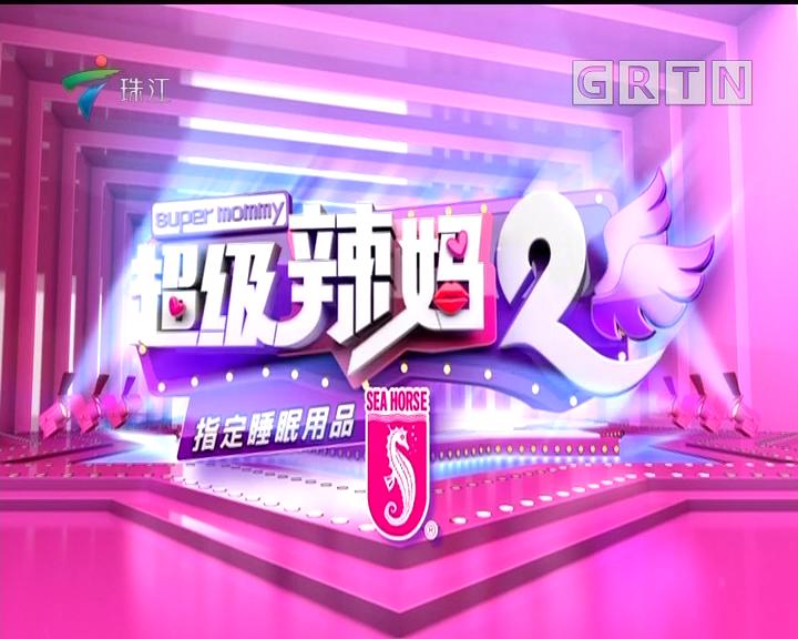 [2018-07-14]超级辣妈2:外剧贵元空降辣妈团,不仅毒舌开挂,还要现场学跳舞?