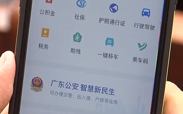 办事最多跑一次 广东公安110项便民大礼包上线