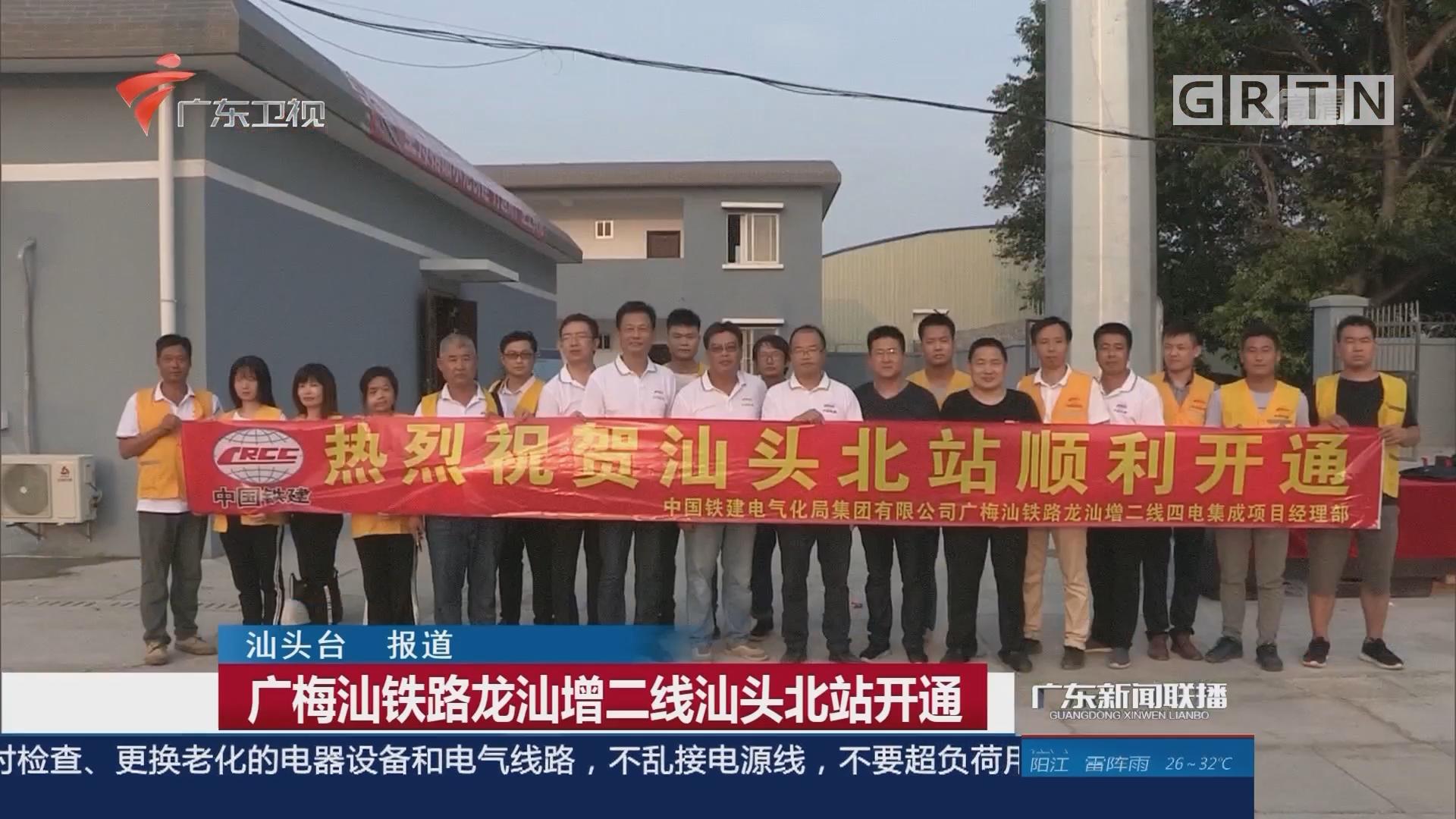 广梅汕铁路龙汕增二线汕头北站开通