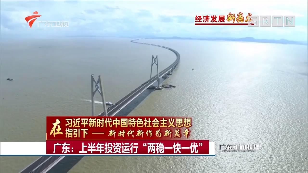 """广东:上半年投资运行""""两稳一快一优"""""""