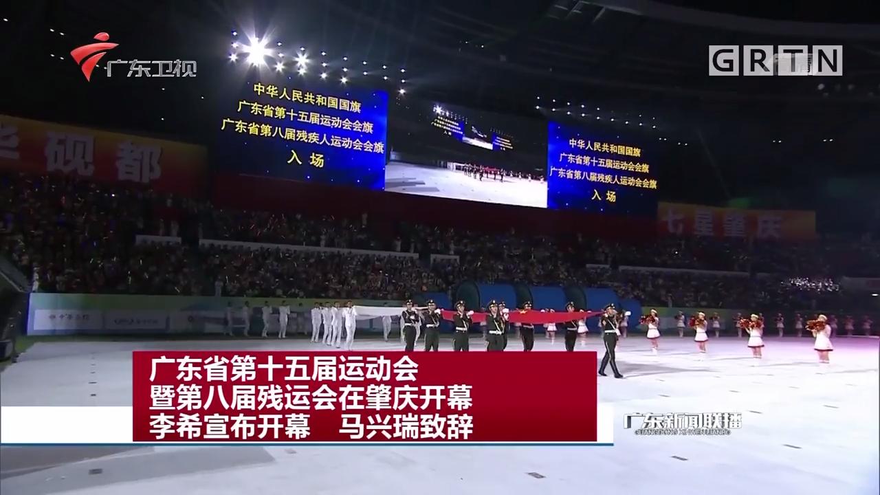 广东省第十五届运动会暨第八届残运会在肇庆开幕 李希宣布开幕 马兴瑞致辞