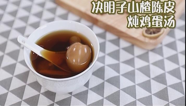 决明子山楂陈皮炖鸡蛋汤