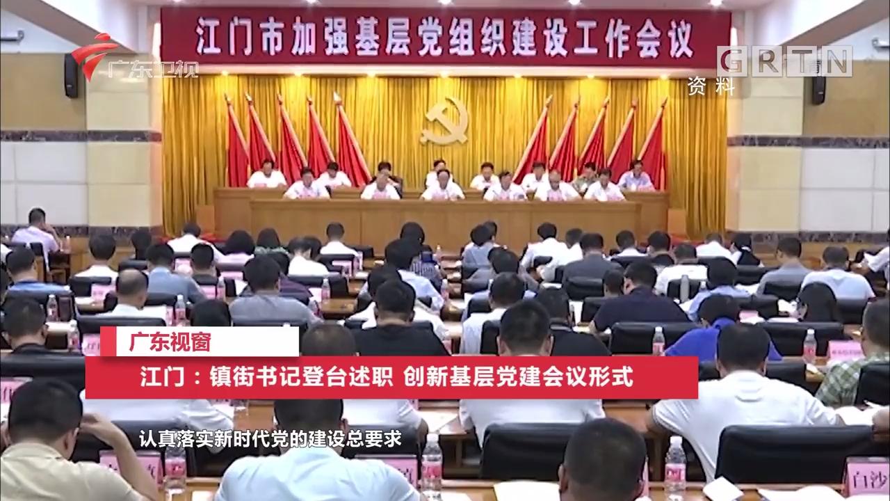 江门:镇街书记登台述职 创新基层党建会议形式
