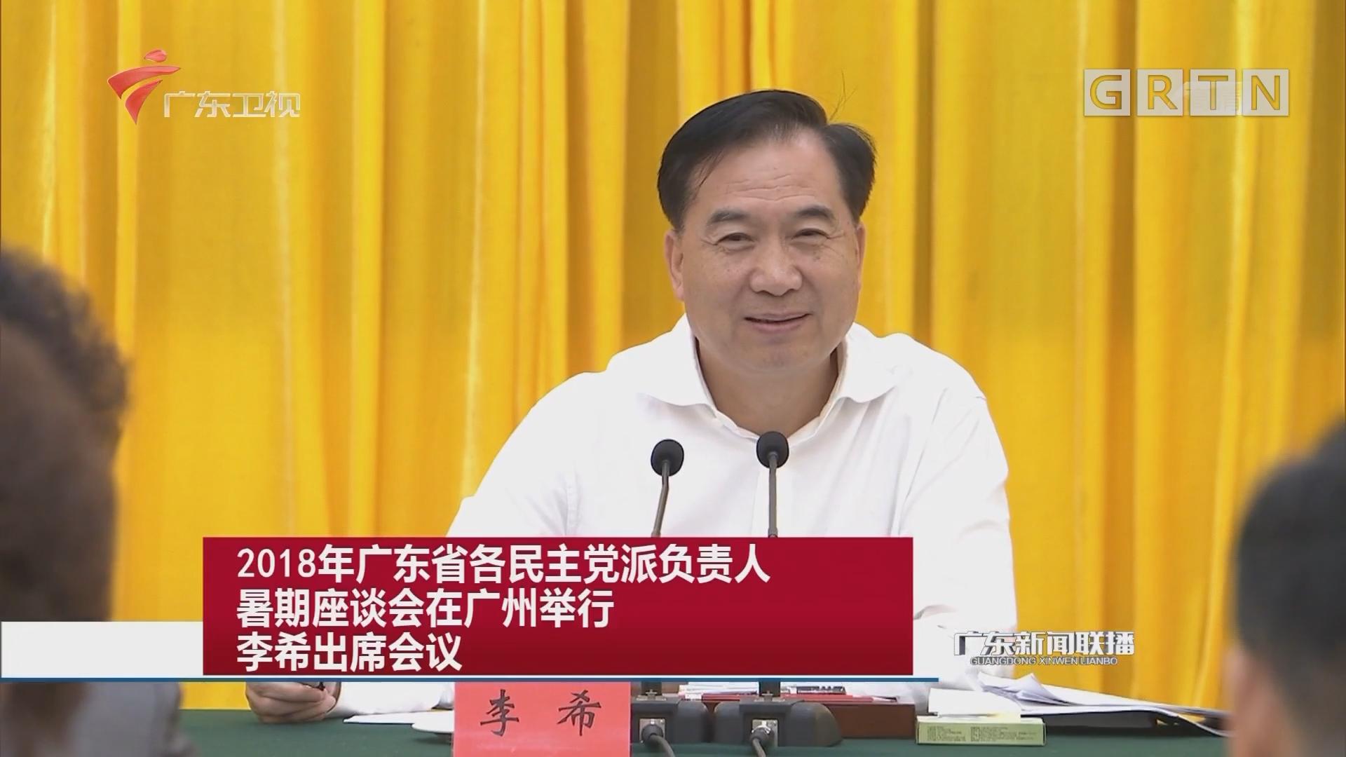 2018年广东省各民主党派负责人暑期座谈会在广州举行 李希出席会议