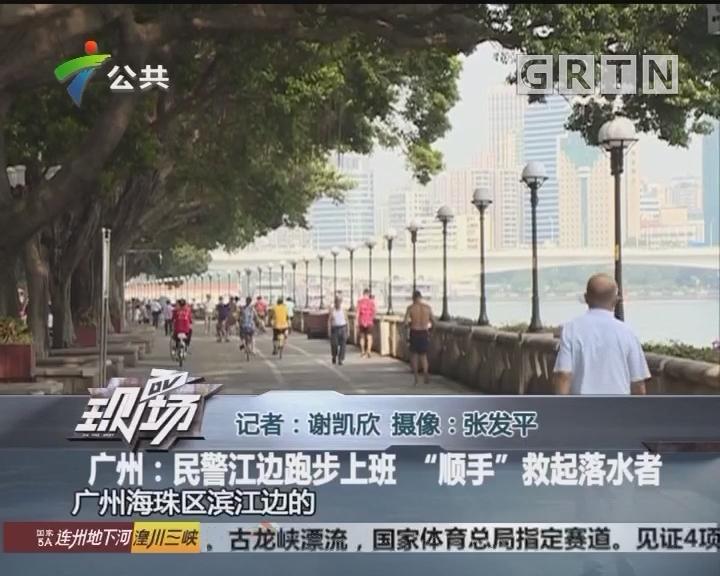 """广州:民警江边跑步上班 """"顺手""""救起落水者"""