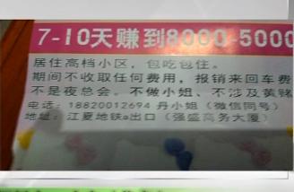 """小广告高薪招揽女生 竟是做""""捐卵""""?"""