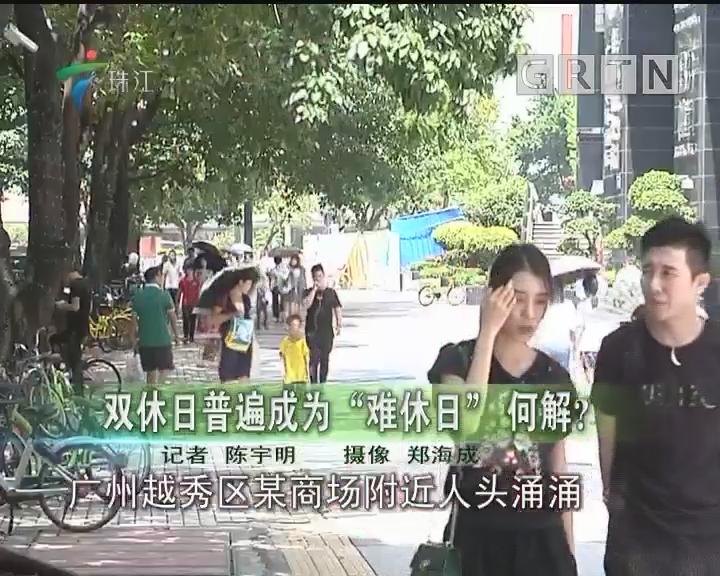 """双休日普遍成为 """"难休日"""" 何解?"""