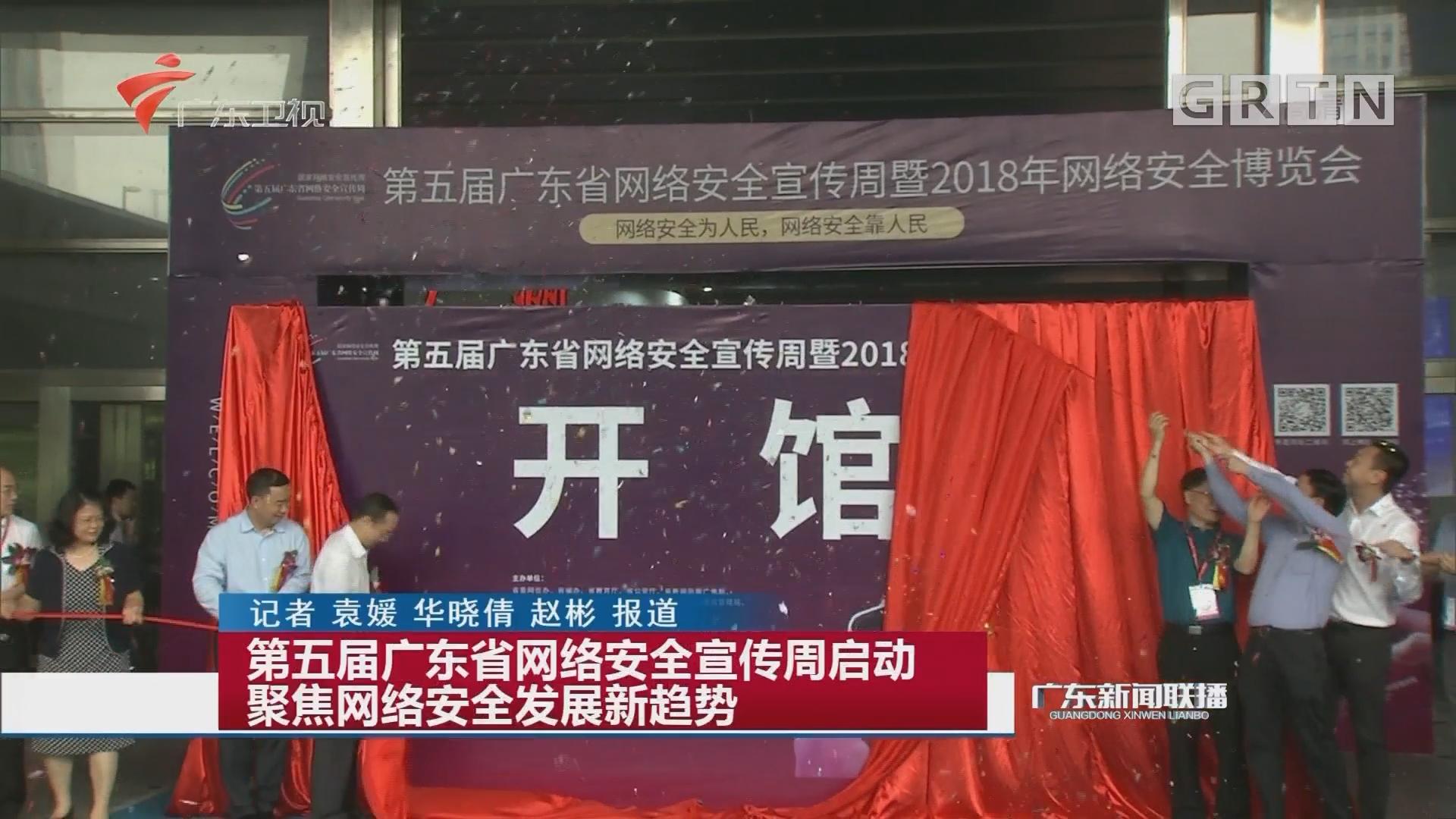 第五届广东省网络安全宣传周启动 聚焦网络安全发展新趋势