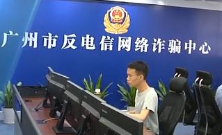 """广州警方紧急通报:警惕""""冒充公检法""""诈骗"""