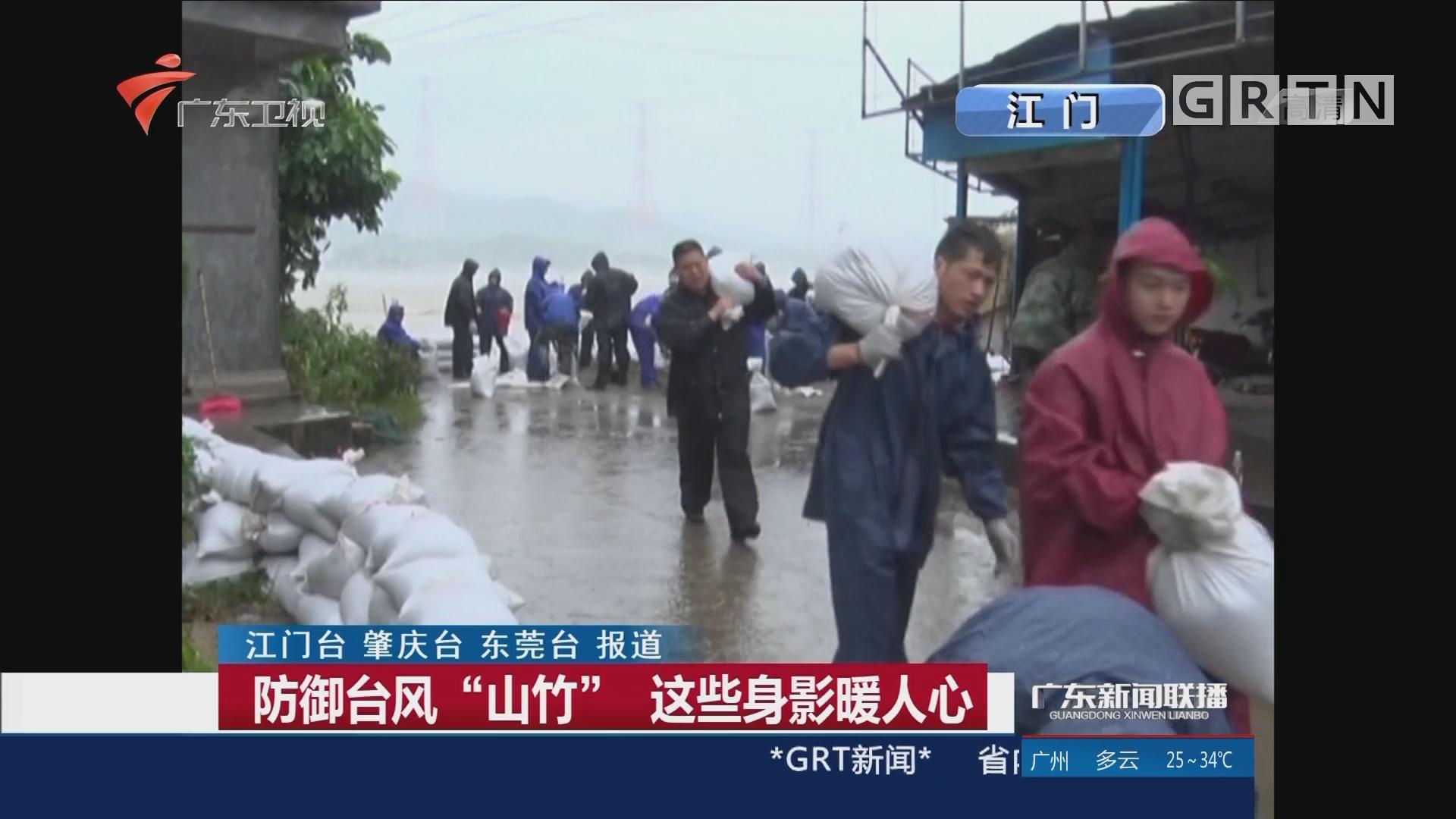 """防御台风""""山竹"""" 这些身影暖人心"""