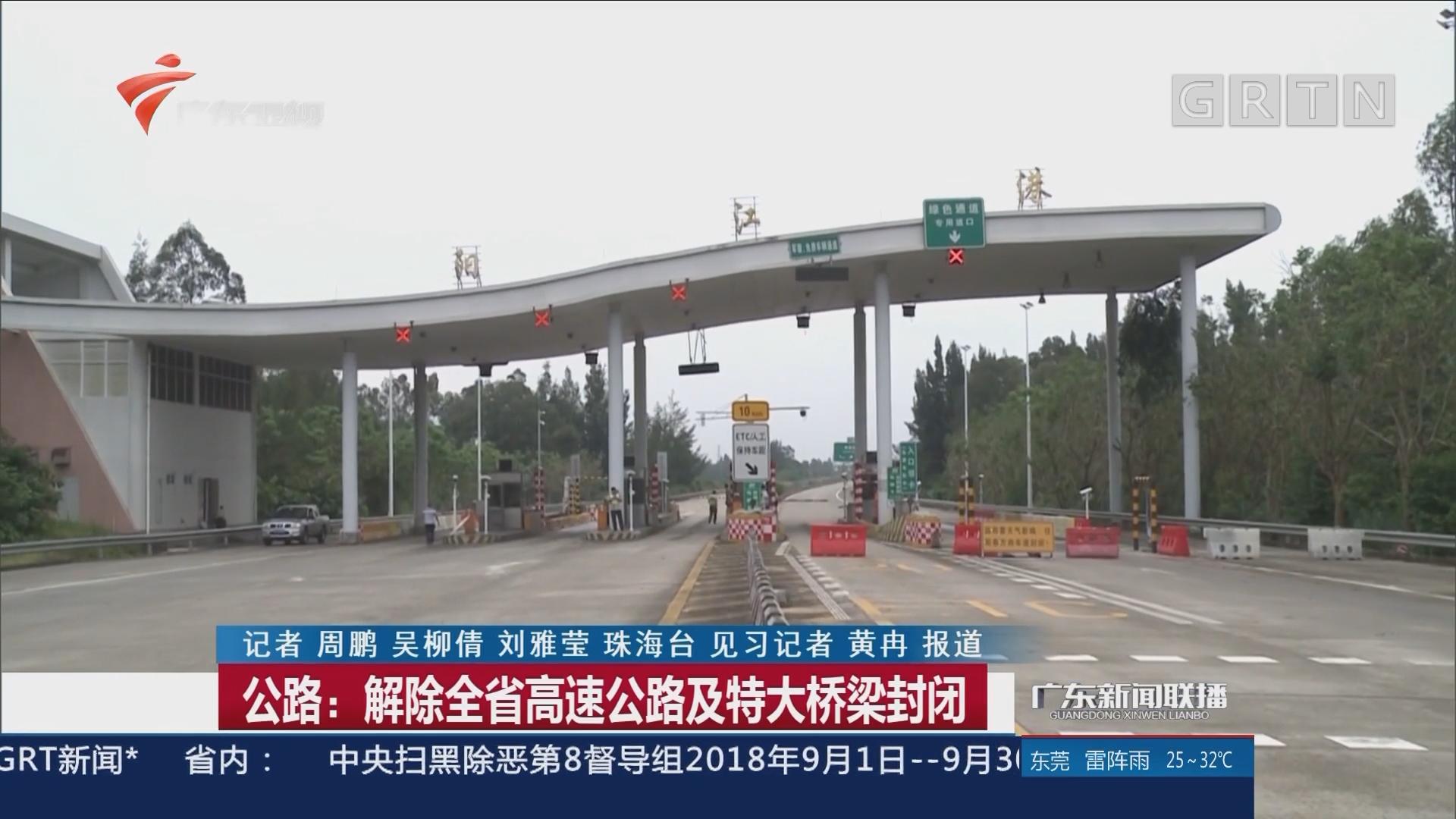 公路:解除全省高速公路及特大桥梁封闭