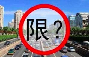"""广州""""开四停四"""" 10月最短只需停驶3天"""