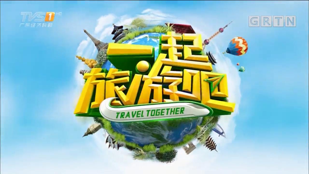 [2018-08-31]一起旅游吧