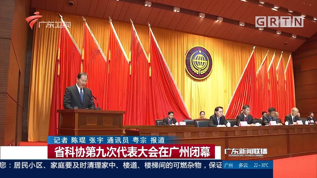 省科协第九次代表大会在广州闭幕