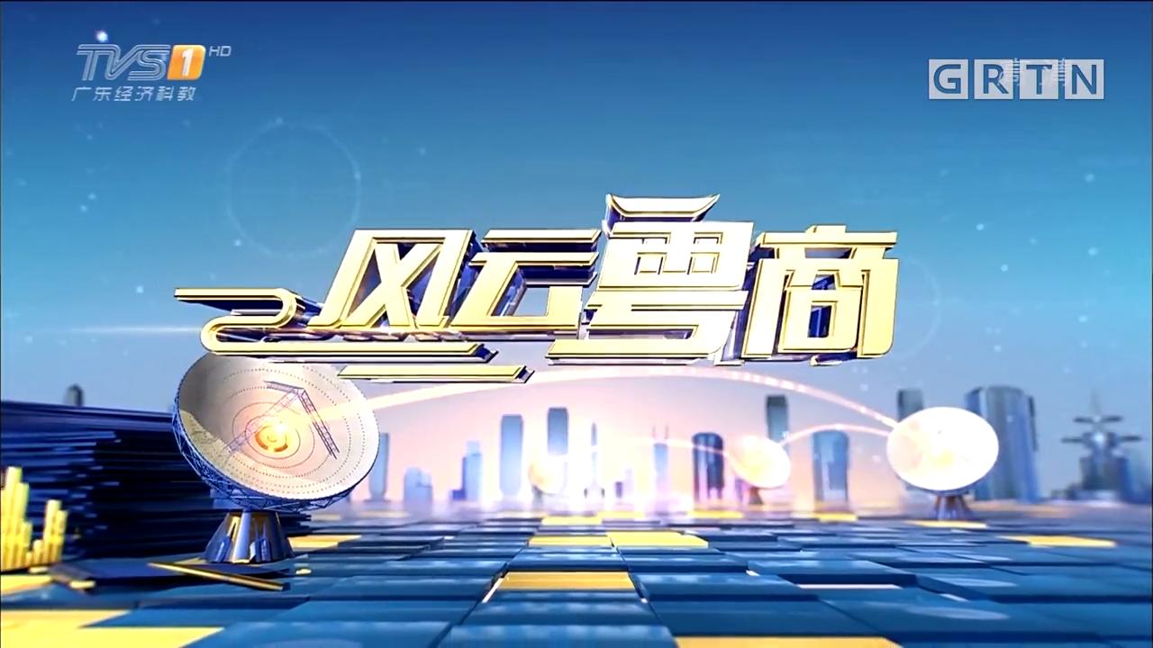 [2018-09-01]风云粤商