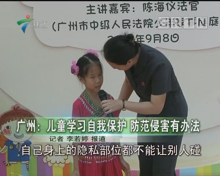 广州:儿童学习自我保护 防范侵害有办法